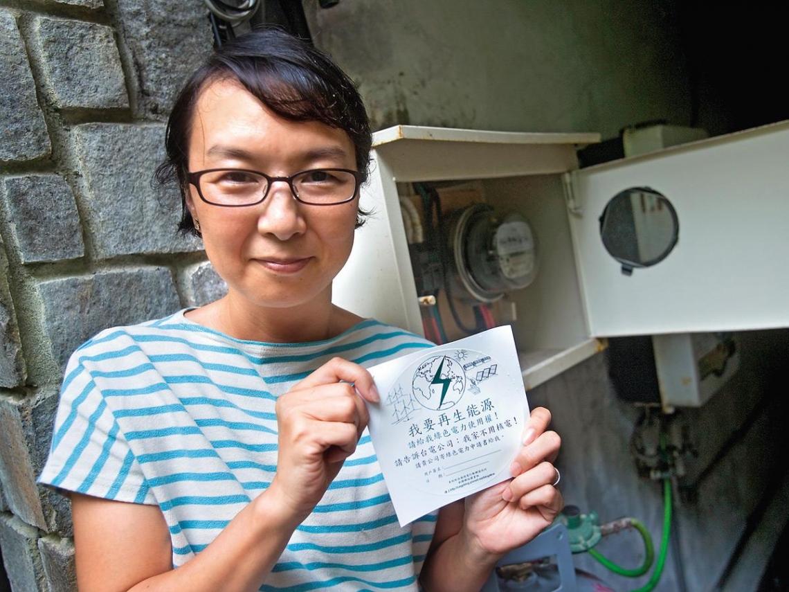 拒用核電  爭取電力解嚴!