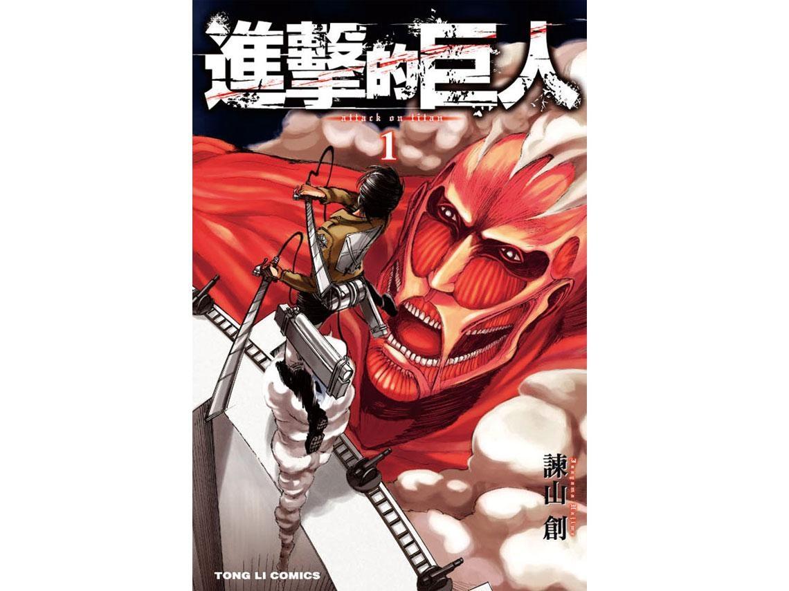 《進擊的巨人》震懾亞洲動漫迷
