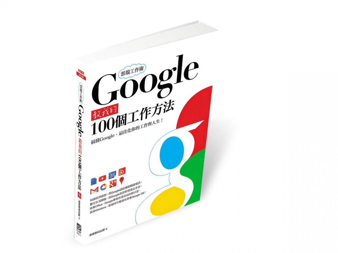 讓Google當你的報馬仔