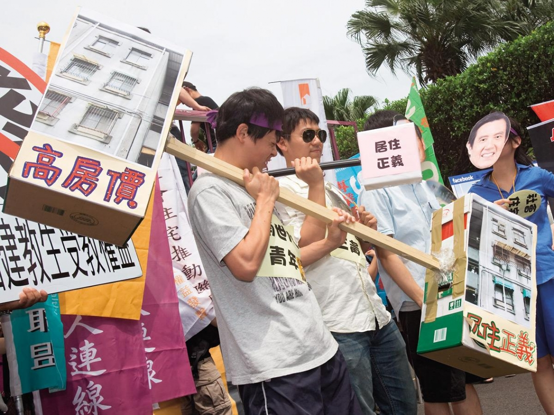 四大怪象  凸顯台灣居住仍不夠正義