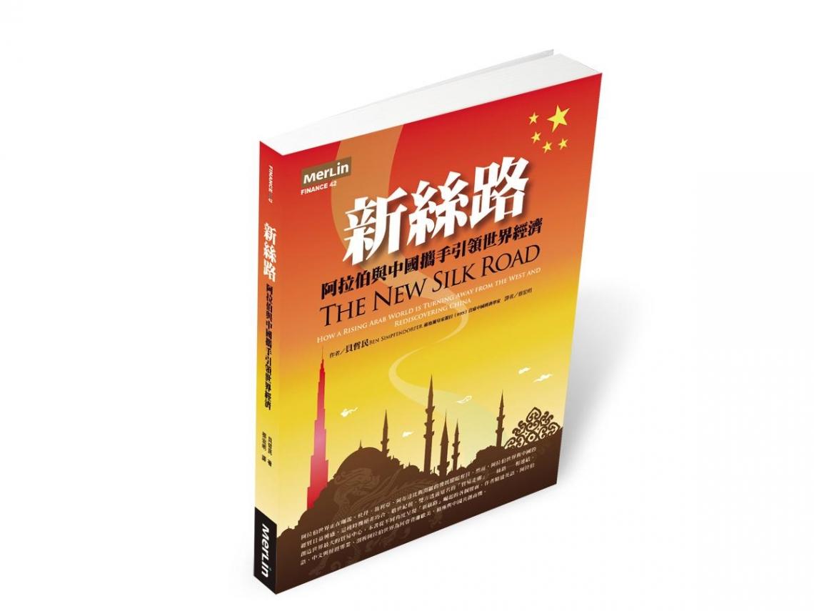 中國掀起新石油戰爭