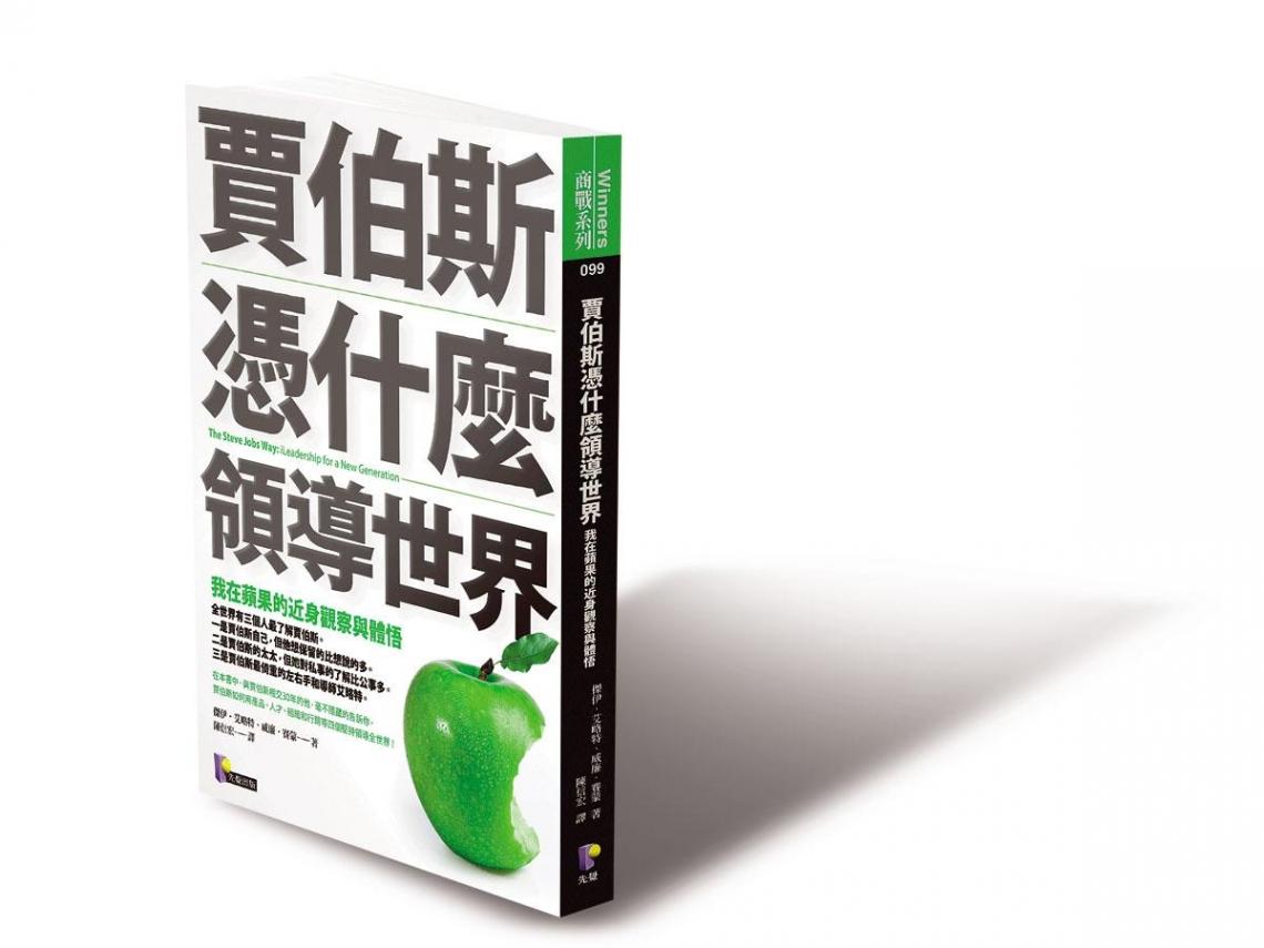 蘋果前副總裁成功複製創業經驗