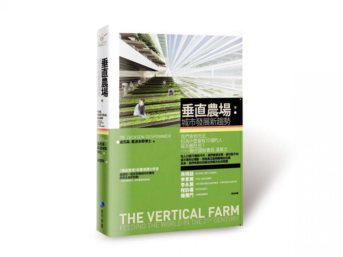 新綠色革命:垂直農場