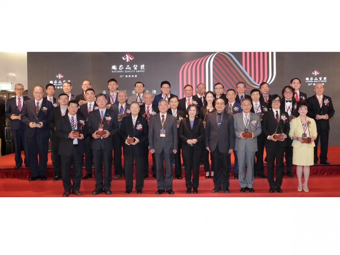 總統蔡英文頒獎表揚第25屆國家品質獎得主