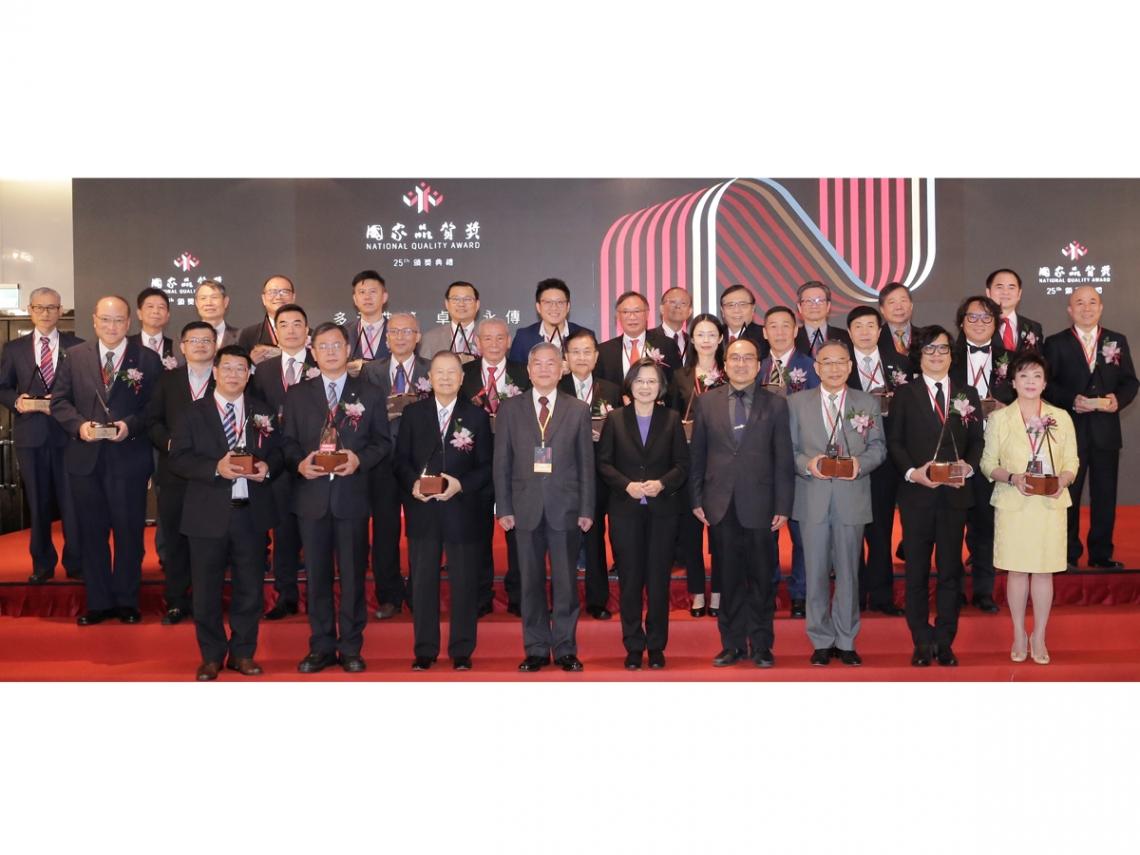 國家品質獎第二十五屆 多元典範 永續傳承 卓越經營 壯大臺灣