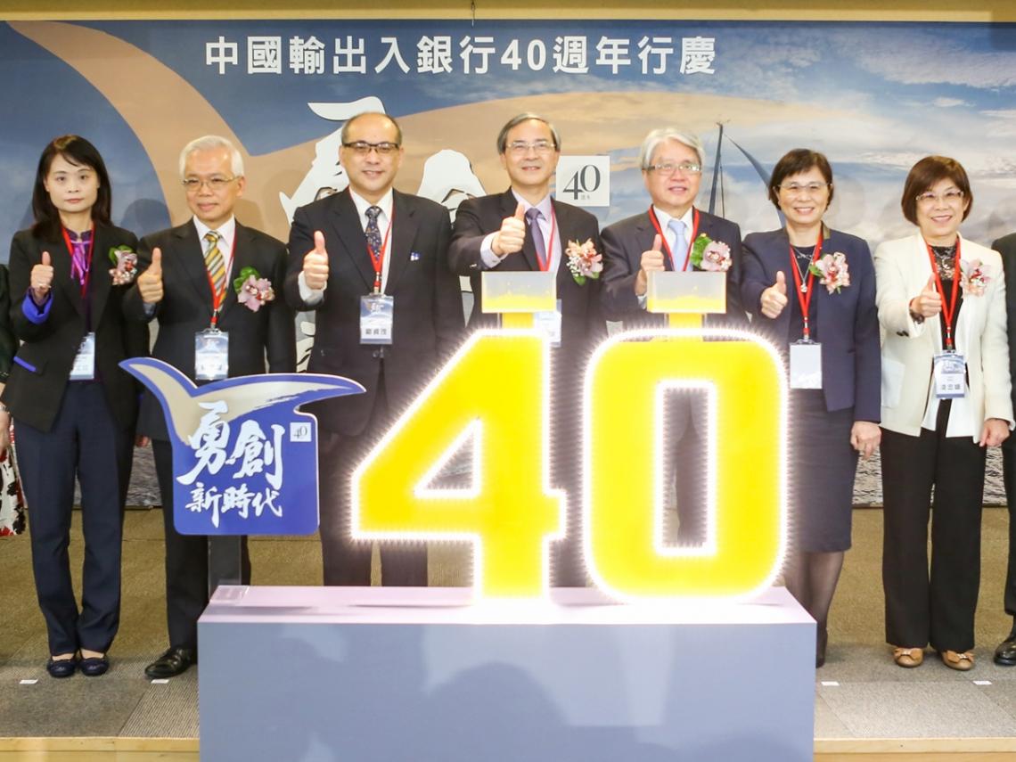 中國輸出入銀行成立四十週年  盛大舉辦「勇創新時代」論壇