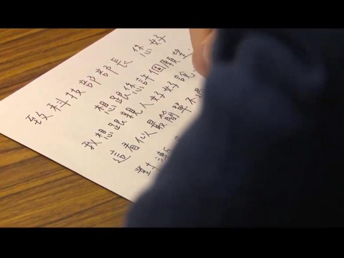一封信開啟漸凍家庭希望 陳良基化身暖男實踐「科技力」
