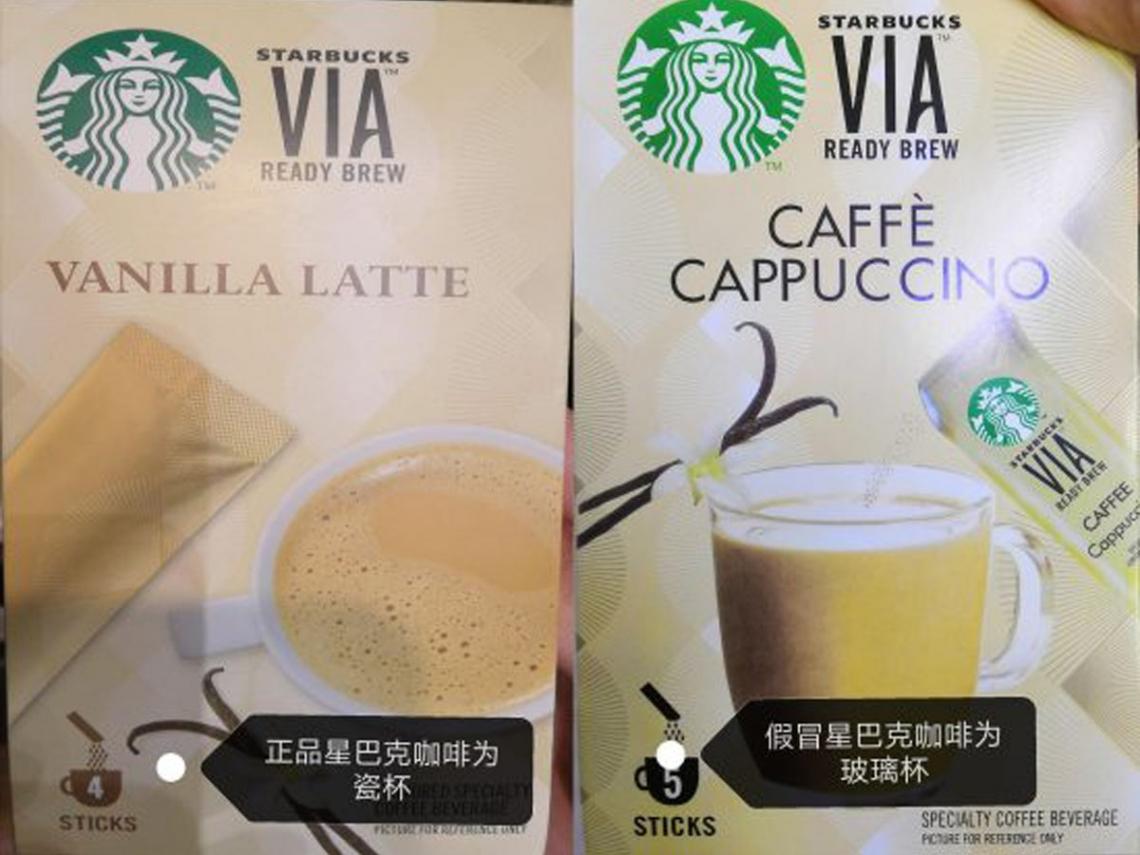 攏系假ㄟ!北京多家知名超市賣的星巴克速溶咖啡,都是假貨