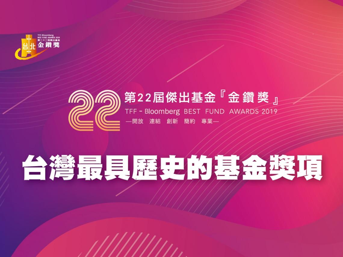 【22屆金鑽獎報導】傑出基金「金鑽獎」 22年來成為培育優質投資人才的搖籃