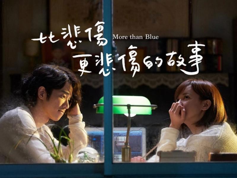 台灣電影《比悲傷更悲傷的故事》在大陸市場口碑不佳,為何還能大賣?