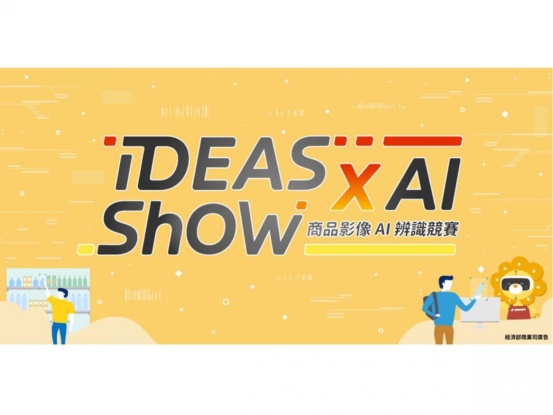 IDEAS SHOW x AI影像辨識競賽 總獎金超過80萬!
