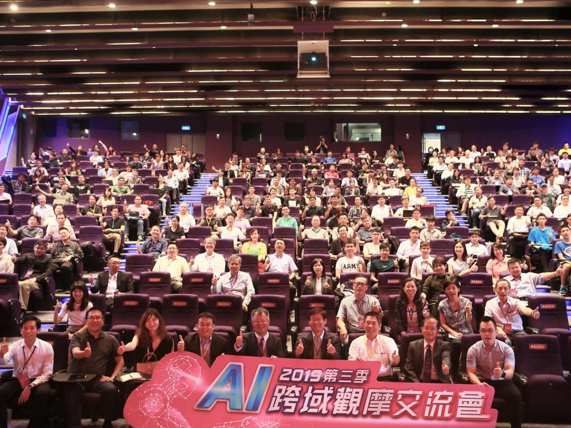 108年AI創新研究中心華山論劍PART 3