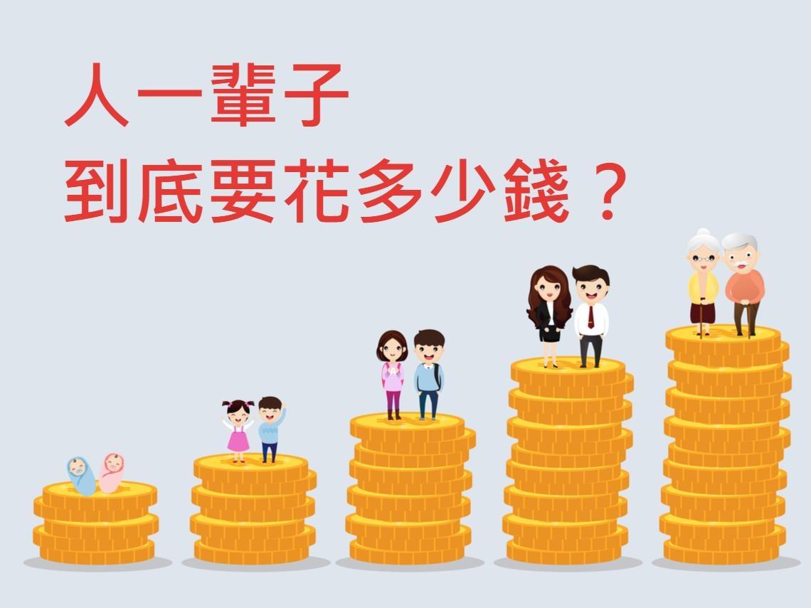 「人一輩子到底要花多少錢?」從22歲開始工作到75歲往生,一張表算給你看