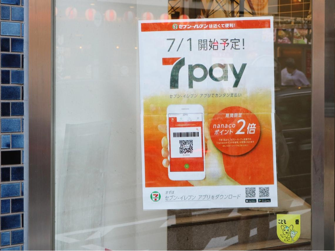 上線2天就被駭,超短命「7pay」的啟示:一向謹慎的日本7-11,為何犯下低級錯誤?