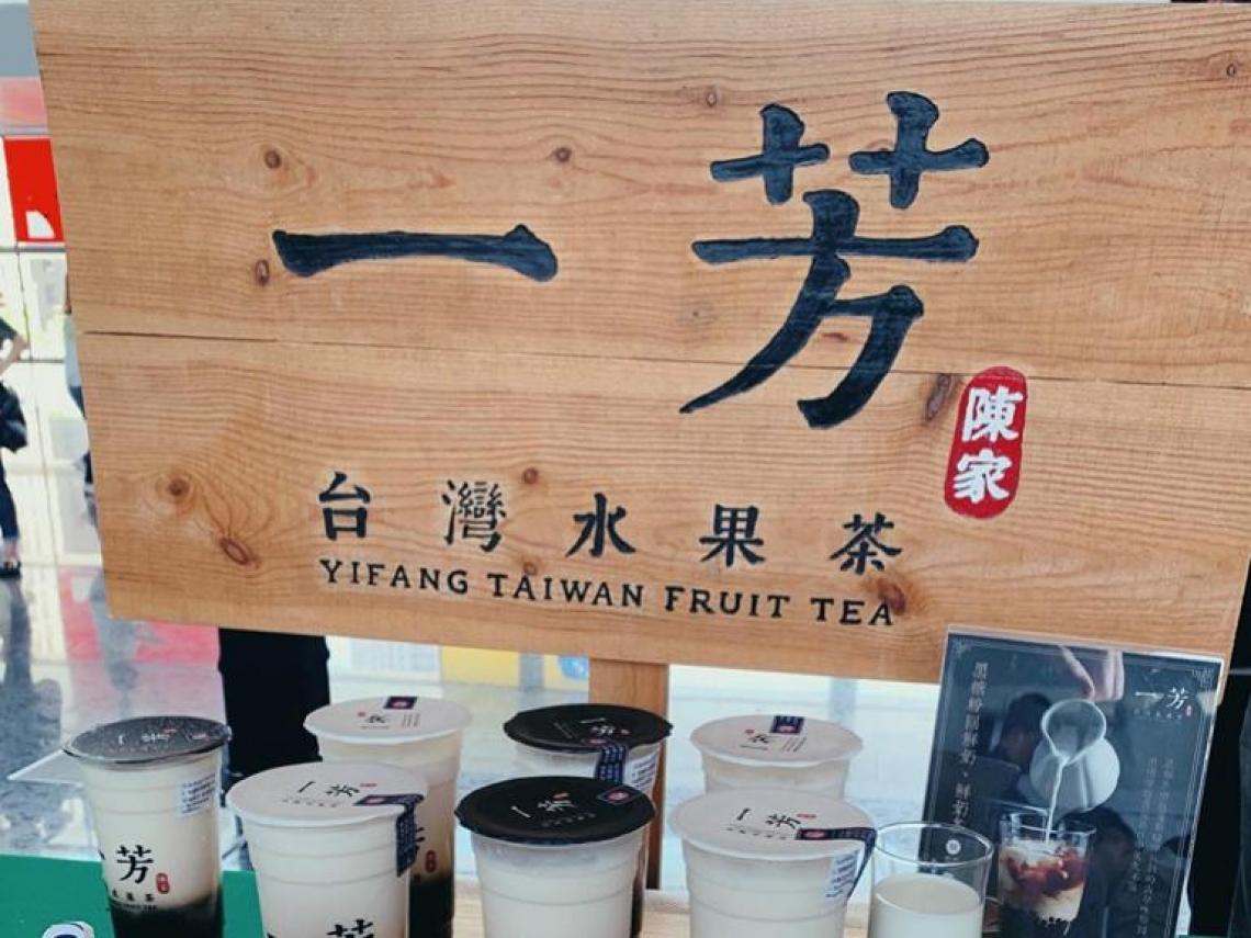 一芳水果茶發聲明挺一國兩制、譴責香港罷工為哪樁?