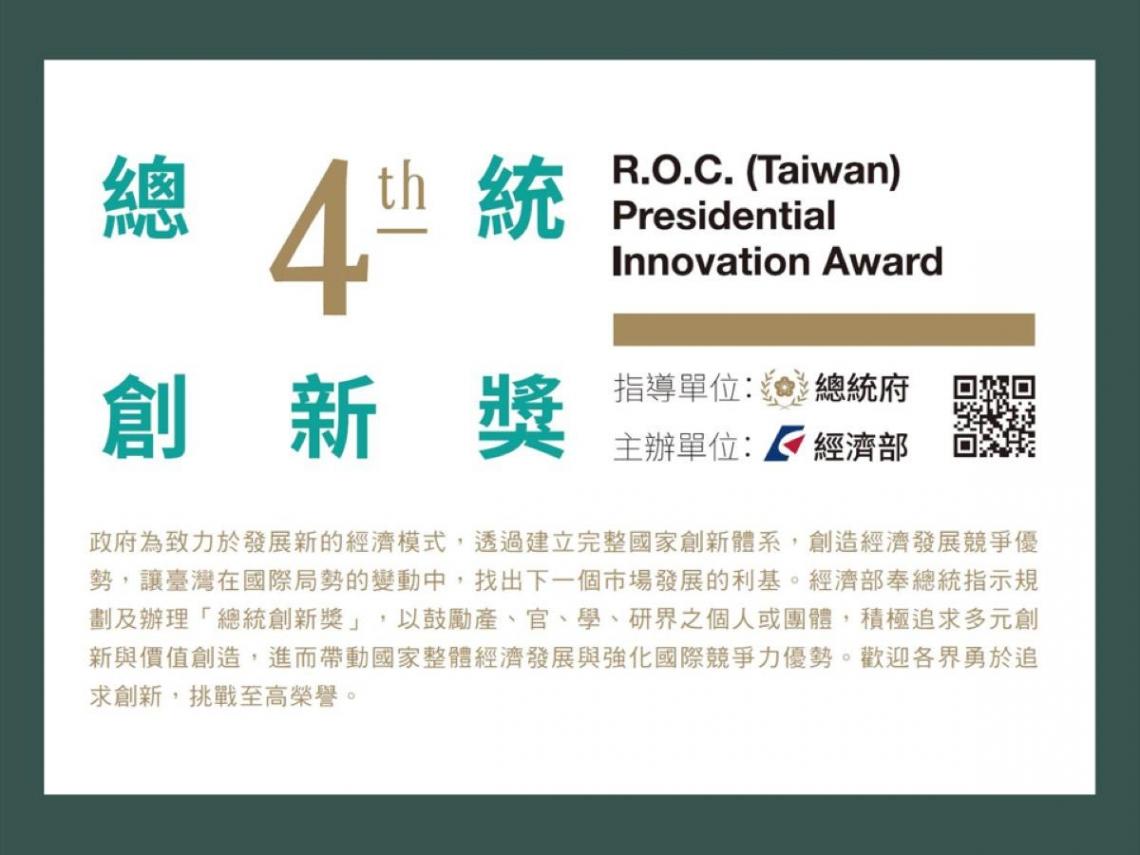 勇於追求創新 挑戰至高榮譽 第四屆總統創新獎歡迎產官學研界之團體及個人報名參選