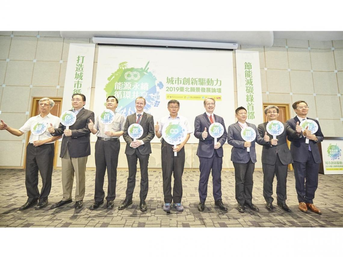 率先推動能源政策綱領 臺北市要創造經濟與環境的最大贏家