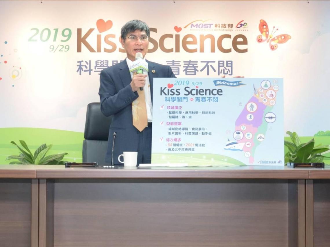 9/29全台54個科研機構全開放 科技部舉辦「Kiss Science」讓學子與科學一吻定情!