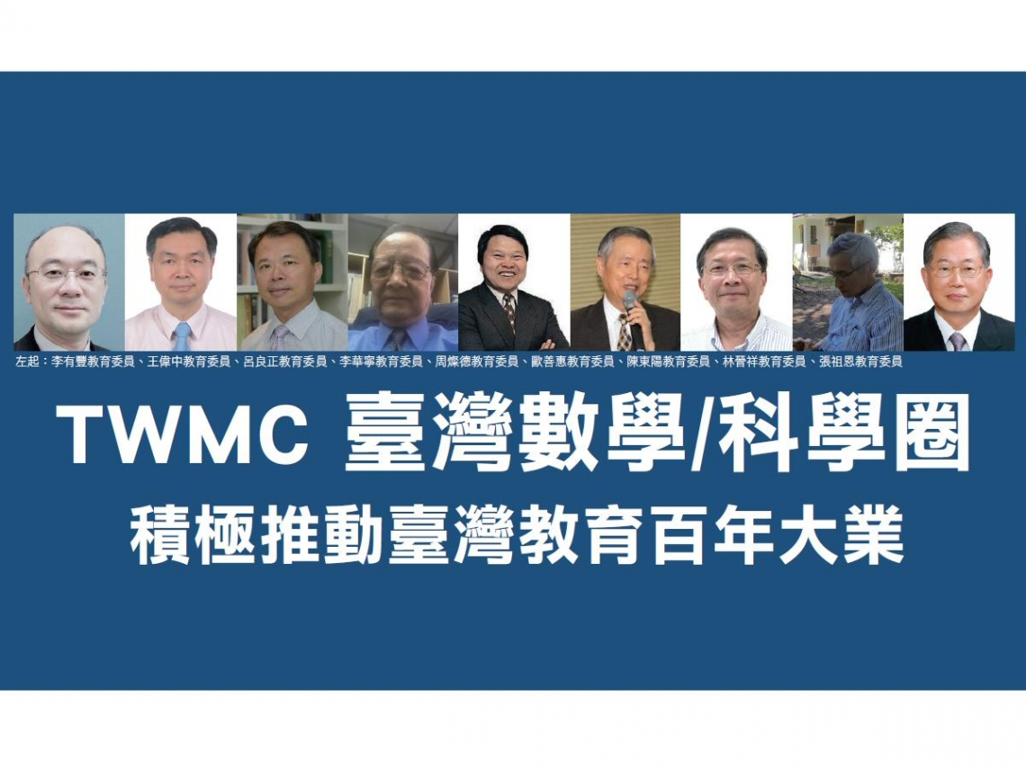 TWMC 臺灣數學/科學圈 積極推動臺灣教育百年大業