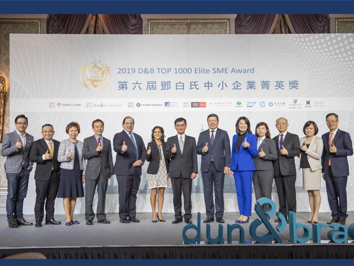 2019第六屆鄧白氏中小企業菁英獎 數據啟動轉型 數位推動創新