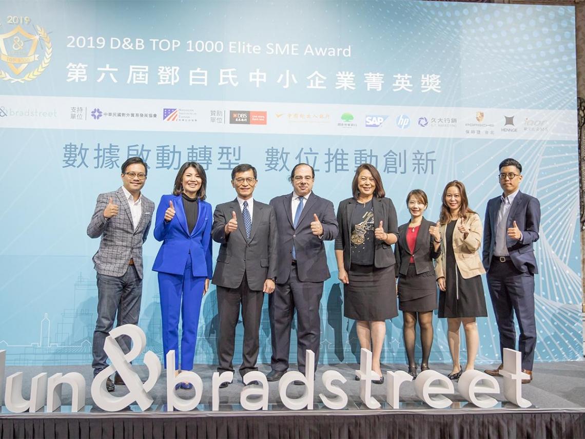 數據啟動轉型,數位推動創新 鄧白氏中小企業菁英獎帶領臺灣隱形冠軍成功轉型