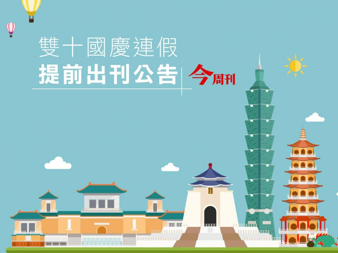 《今周刊》2019雙十國慶連假 提前出刊公告