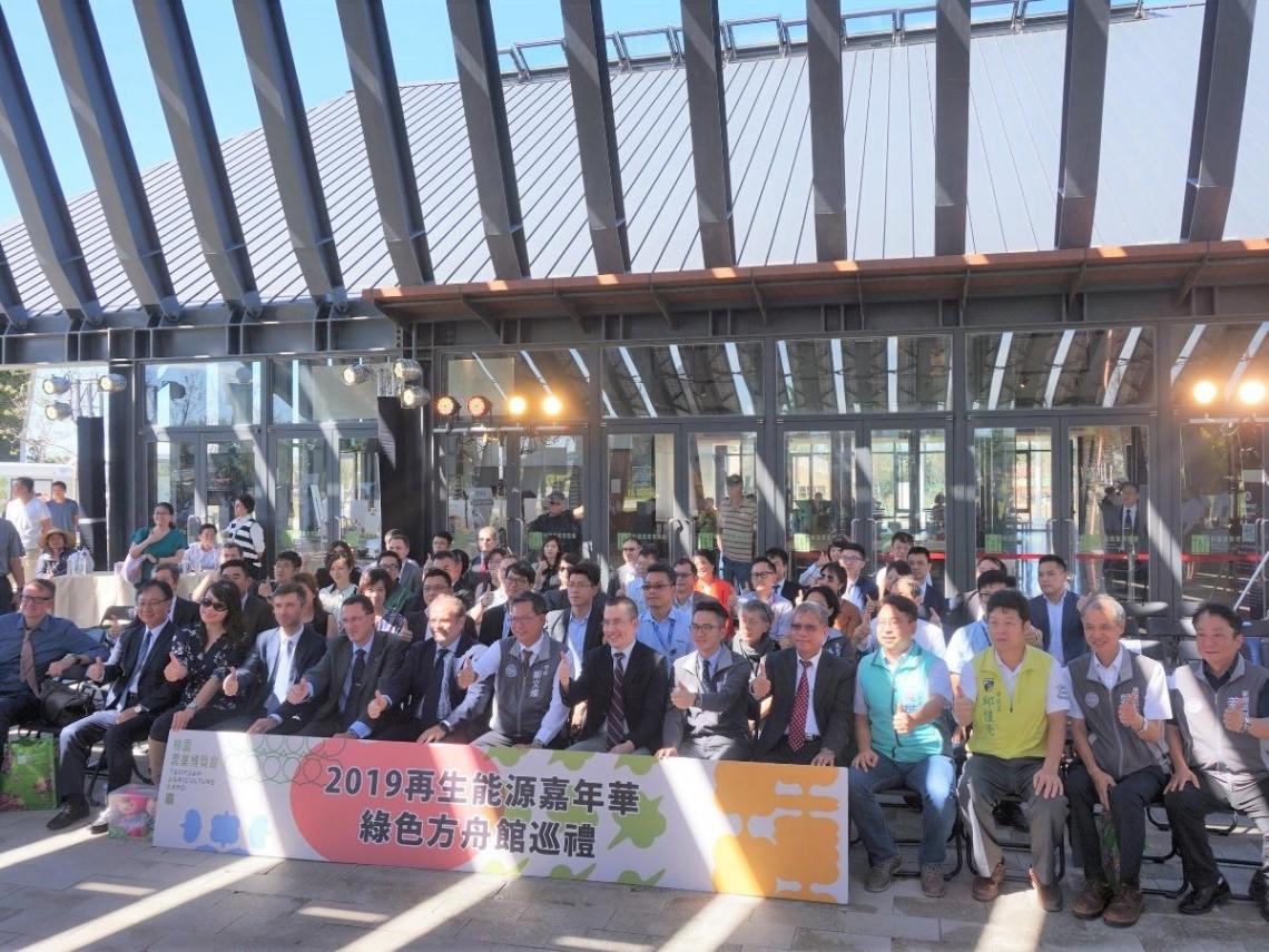2019年桃園農業博覽會:再生能源嘉年華