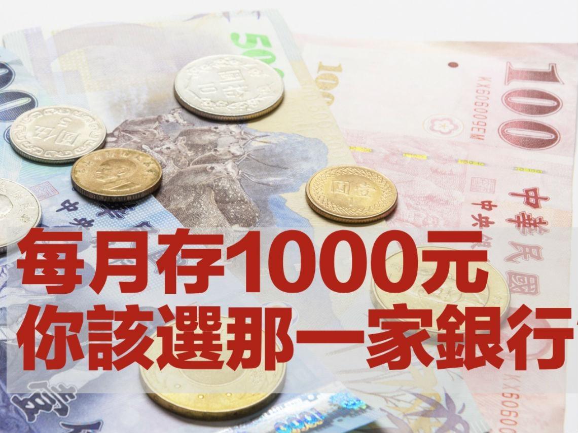 每月1000元放定存,該選哪家銀行?一張表看:這間利率最高,ATM最多