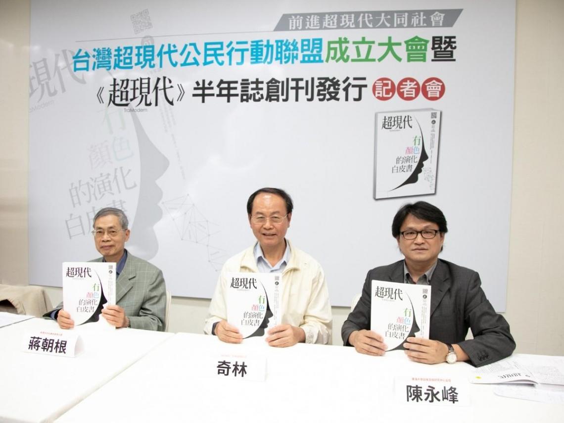 台灣超現代公民行動聯盟成立大會暨《超現代》半年誌創刊發行記者會