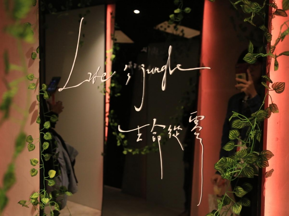 《生命從零 Life's a jungle》音樂會 帶領大家穿越生命的叢林,從零探索生命的意義!