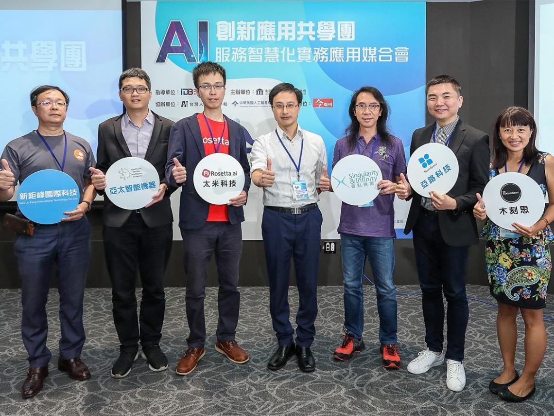 推出跨場域的AI應用,打造以顧客為中心的智慧化環境