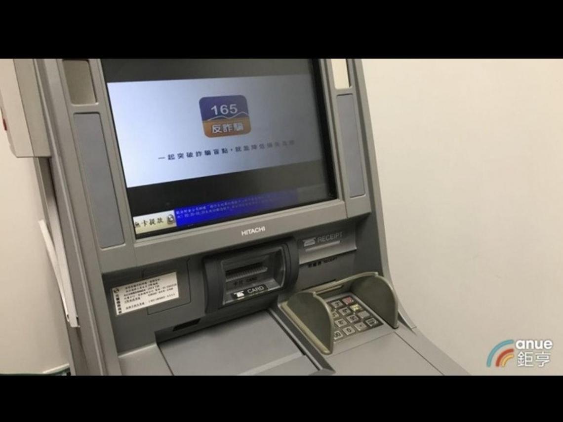 「這間銀行」年底前要撤掉全台ATM 每月跨行提款免手續費將增加至15筆