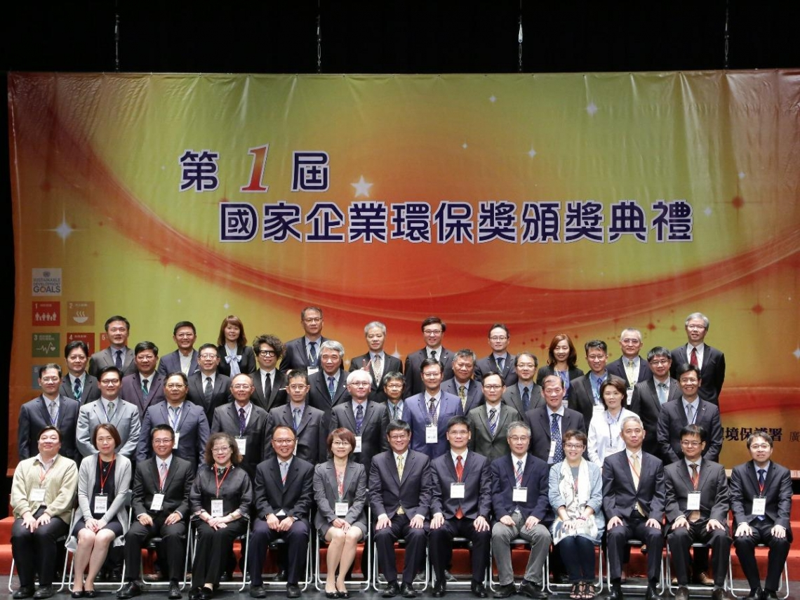 國家企業環保獎力推永續企業 永續臺灣