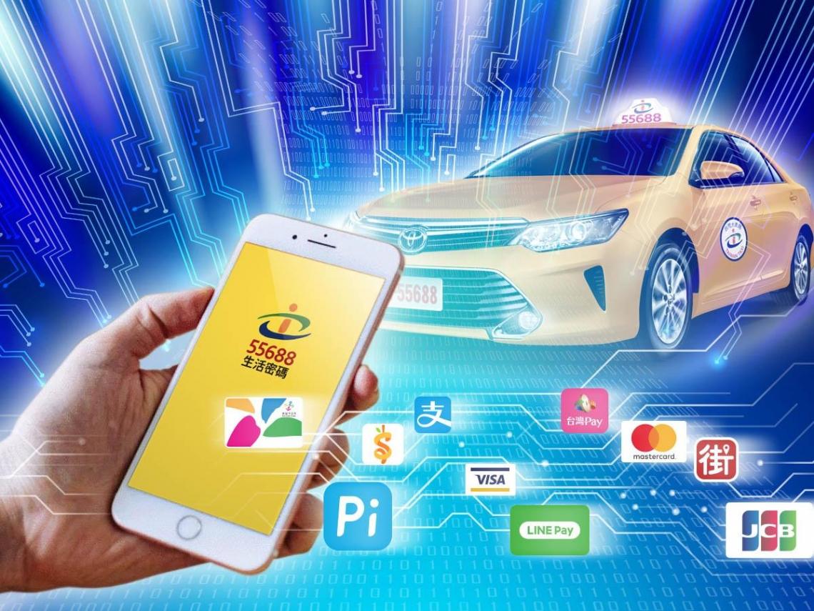 搭計程車再也不必帶錢! 台灣大車隊「數位支付」再升級 超過20種付款方式任你選
