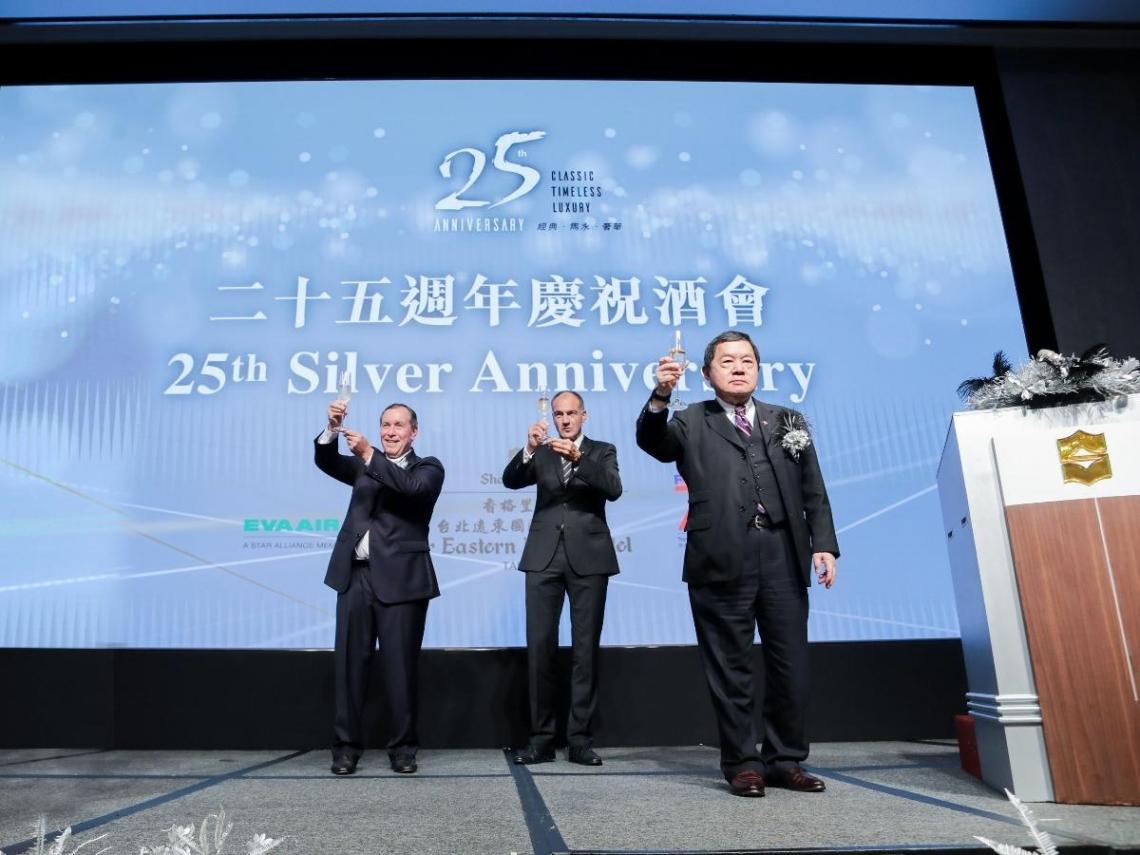 香格里拉台北遠東國際大飯店歡慶二十五週年