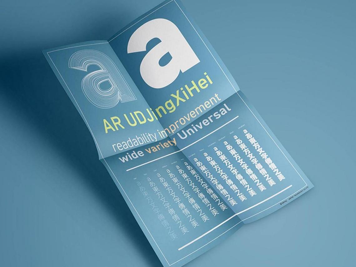 AI助攻資服產業 文鼎再創字型設計風華