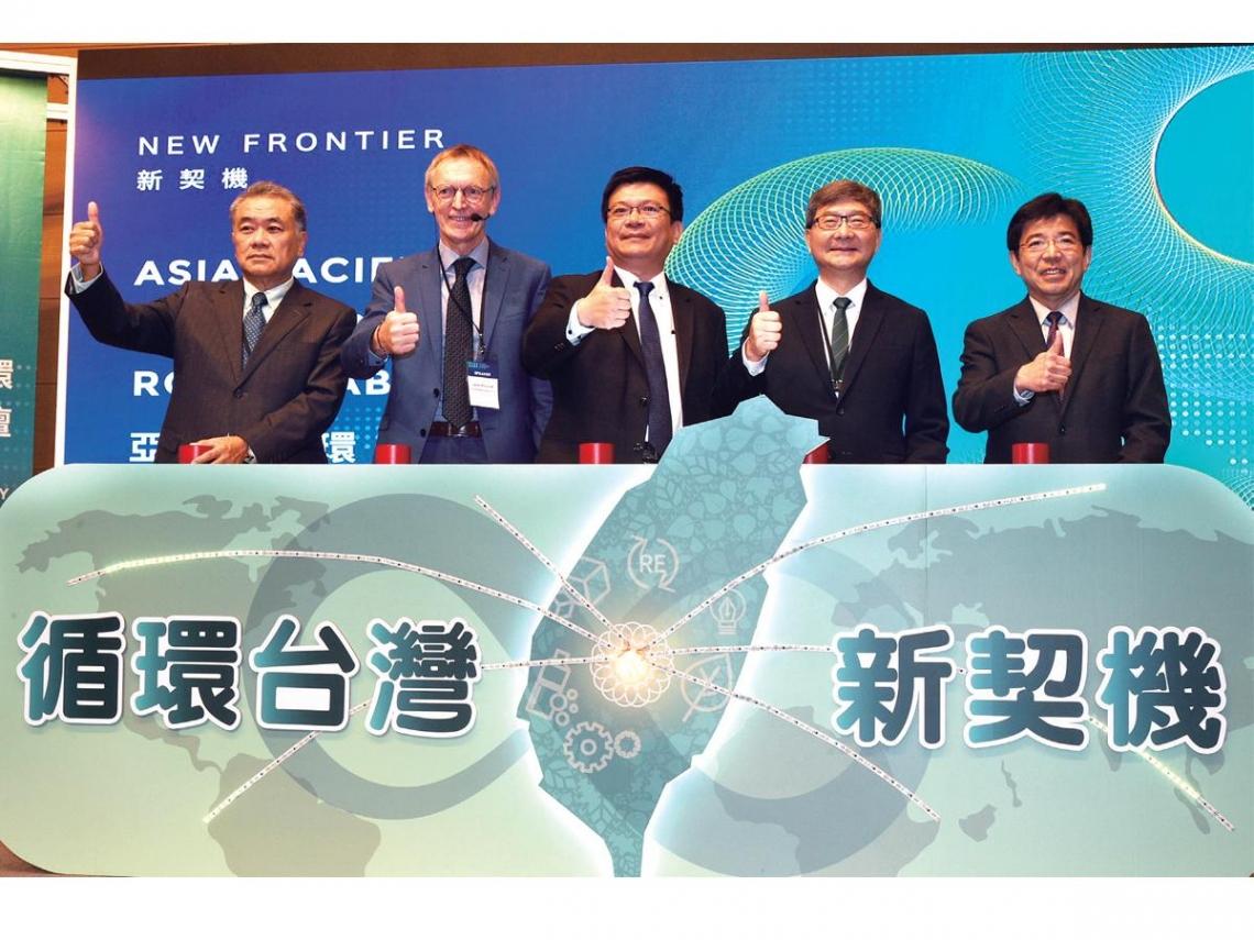 首屆「亞太循環經濟論壇」台灣展現成果