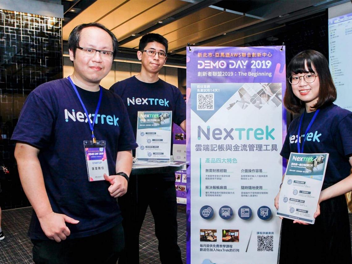 匯雲數位(NexTrek) 新創企業的第一個企業記帳工具