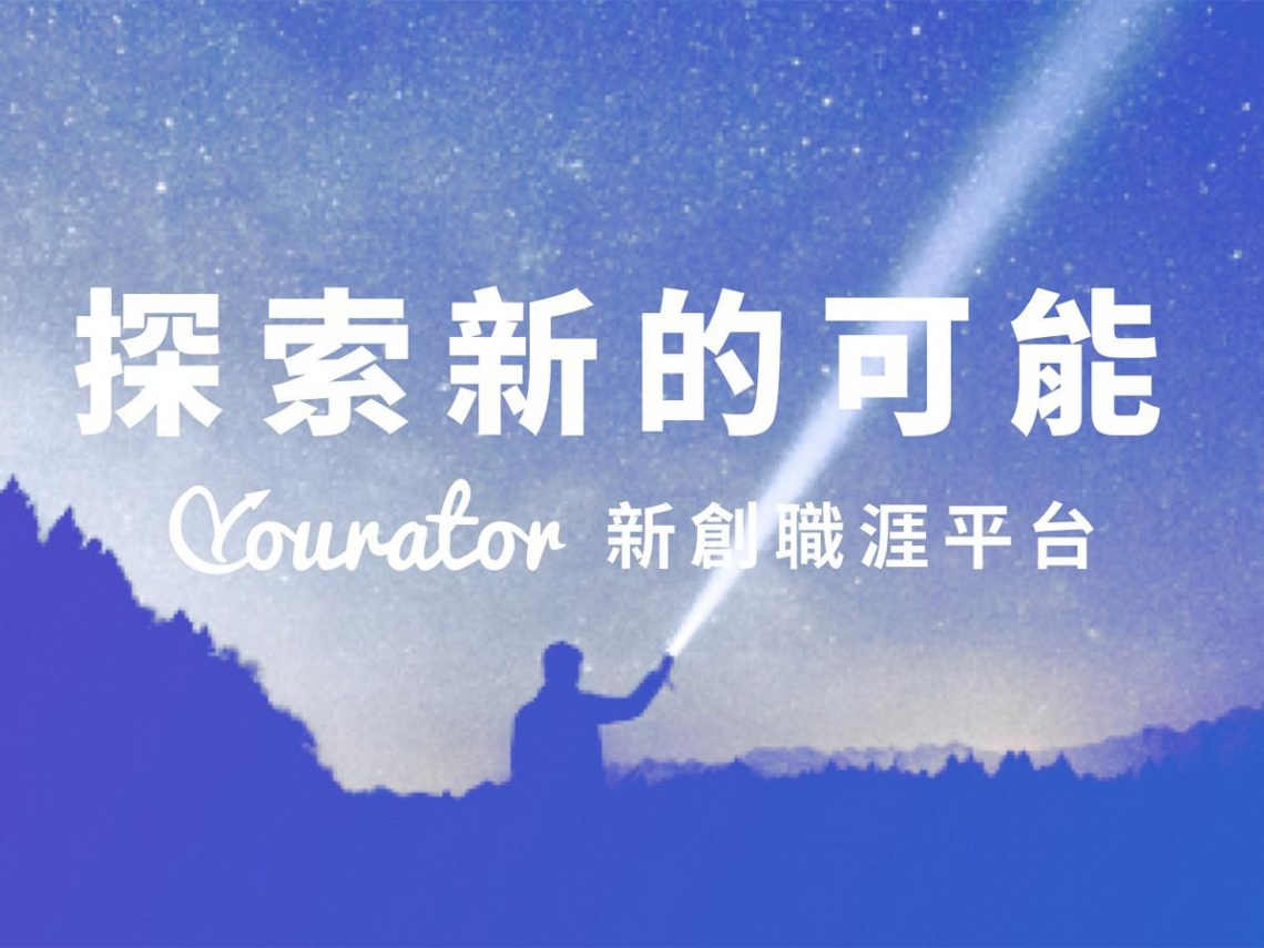 Yourator 專屬於新世代的求職資訊平台