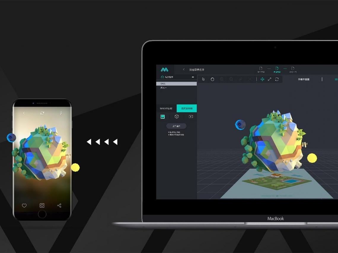 AR/VR創作的好幫手 全台唯一擴增實境編輯平台MAKAR