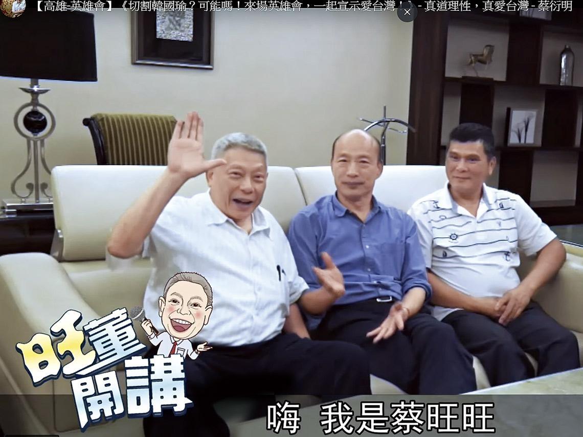旺董當網紅「說愛台」  旺旺集團創辦人 蔡衍明