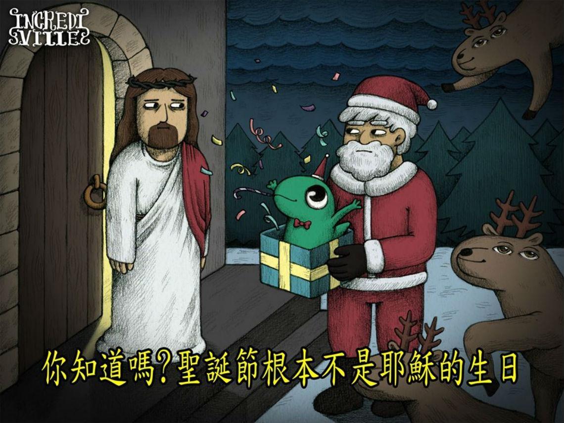 你知道嗎?聖誕節根本不是耶穌的生日