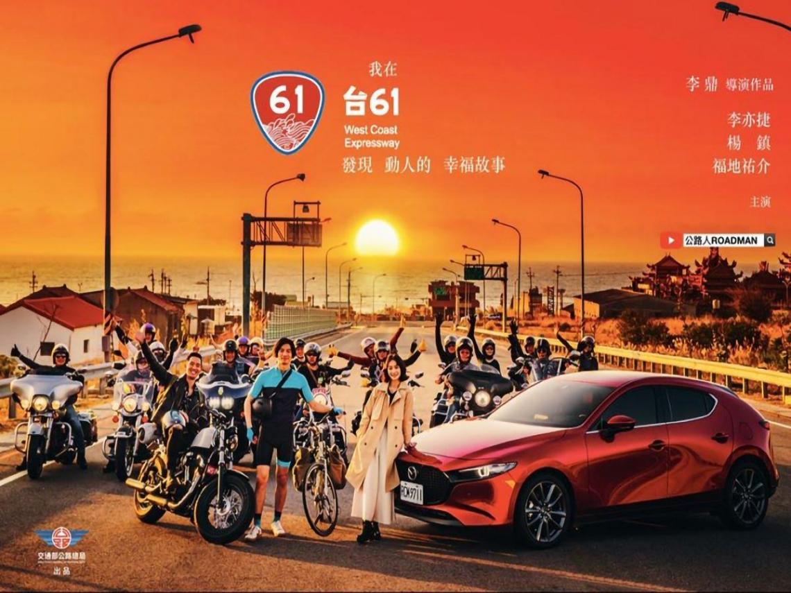 幸福的總和:發現「台61公路」滿滿的小確幸!台灣第一條公路品牌行銷,運用家外媒體譜寫公路傳奇
