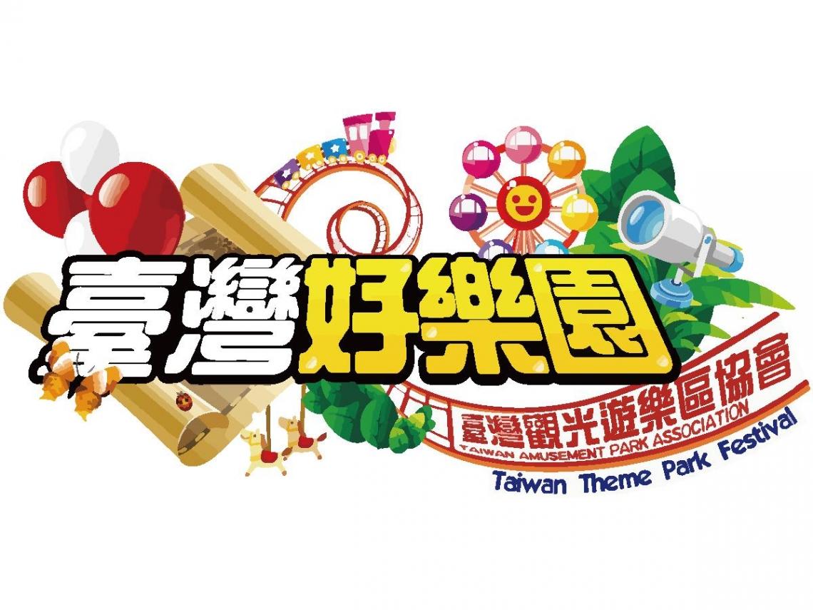 「台灣好樂園」-好感動!  為愛加遊.共創歡樂.沒有距離