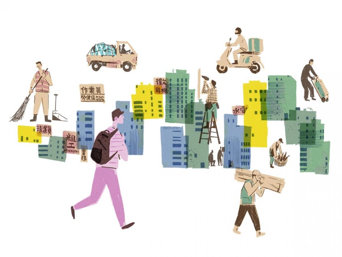 都市就業的生存之道
