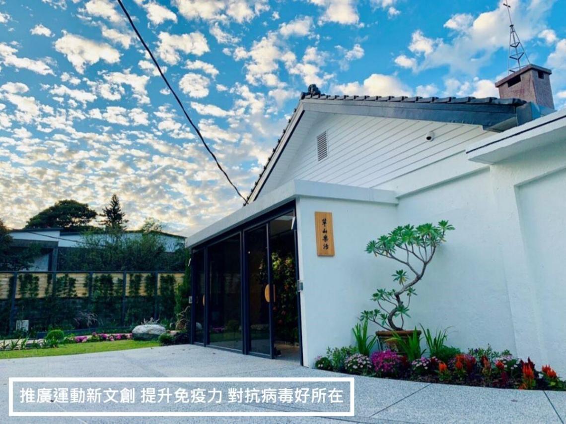 高齡運動世代來臨「草山樂活健康工作室」專為高齡者客製化的六星級Villa健康中心