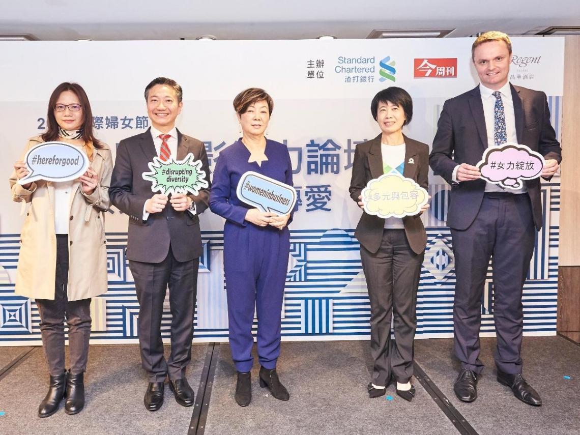渣打銀行2020國際婦女節論壇 為弱勢防疫出力