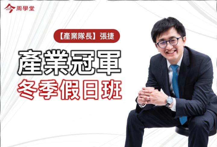 【產業面選股】產業隊長-張捷:2021產業冠軍冬季假日班