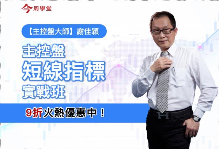 【主控盤大師-謝佳穎】主控盤短線指標實戰班(影音課)