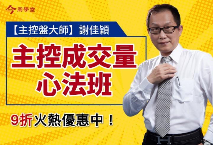 【主控盤大師-謝佳穎】主控成交量心法班(影音課)